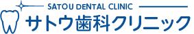 サトウ歯科クリニック